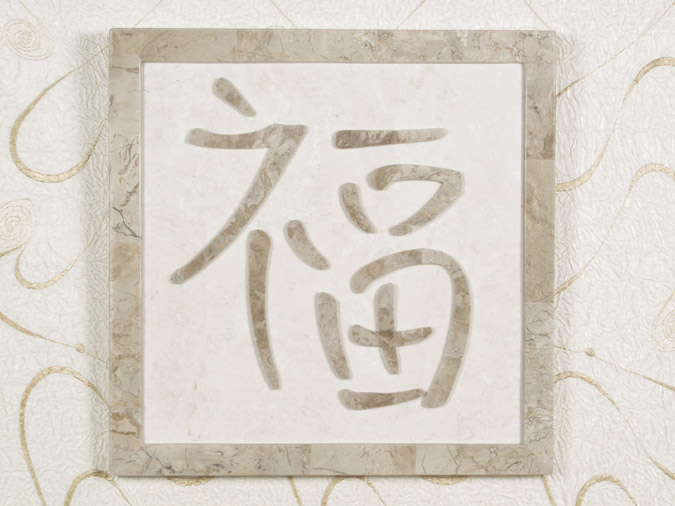 Good Fortune Wall Art Décor in Chinese Character Inlay, White Ivory Stone with Cantor Stone