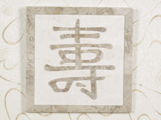 Long Life Wall Art Décor in Chinese Character Inlay, White Ivory Stone with Cantor Stone